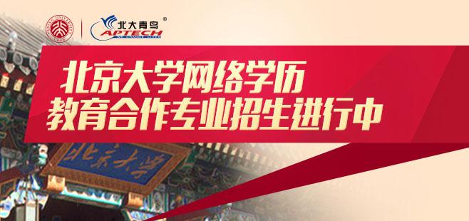 北京大学网络学历教育合作