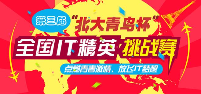 """第二届""""北大青鸟杯""""全国IT精英挑战赛"""