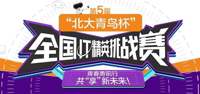 """第五届""""北大青鸟杯""""全国IT精英挑战赛"""