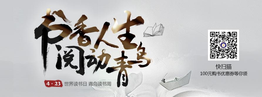 书香人生阅动青鸟活动图