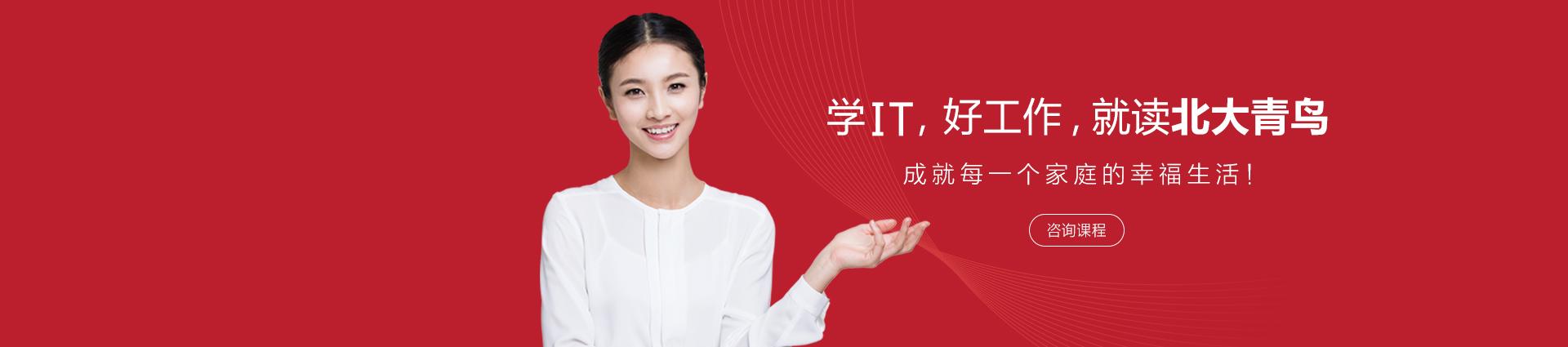 北大火竞猜投注IT培训学校