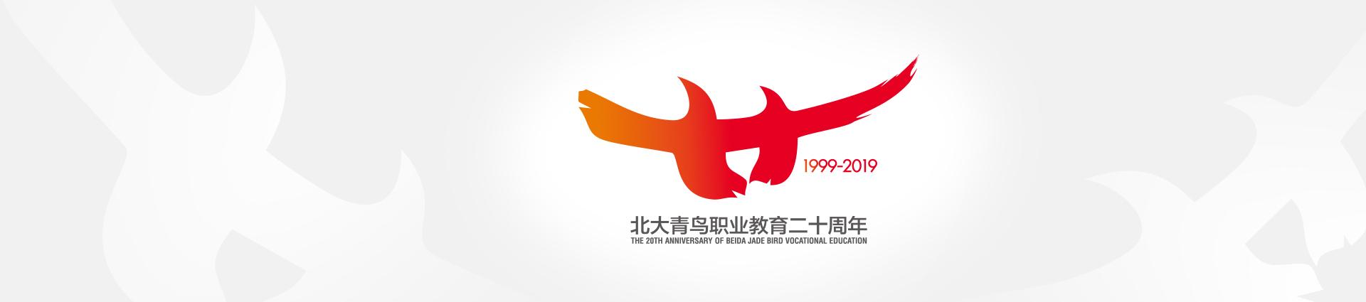 北大青鸟职业教育二十周年