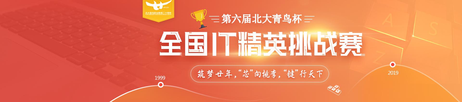 """第六届""""北大青鸟杯""""全国IT精英挑战赛"""