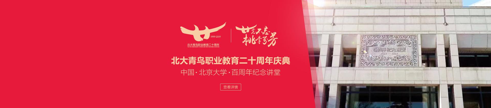 廿念不忘,桃李芬芳——北大青鳥職業教育二十周年慶典盛大舉辦!