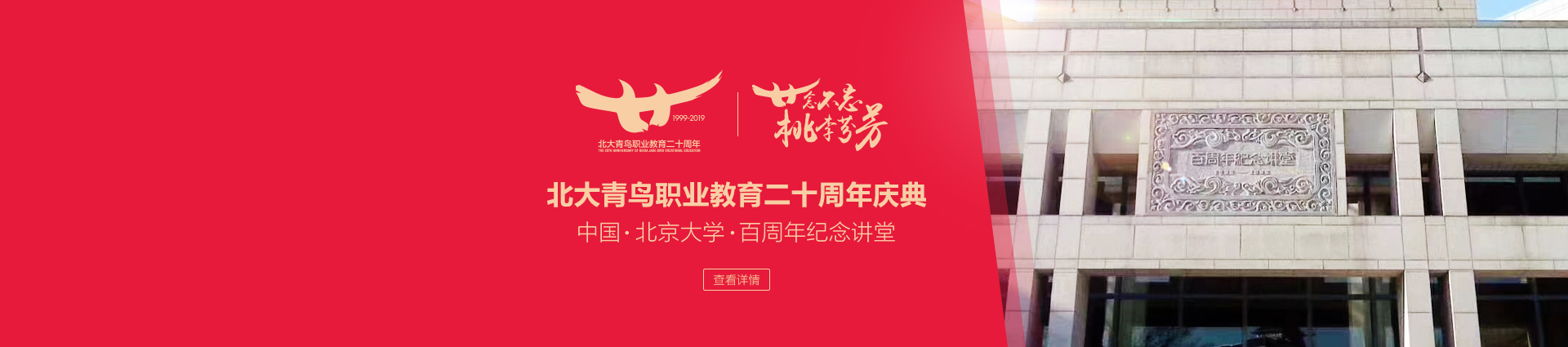 廿念不忘,桃李芬芳——北大青鸟职业教育二十周年庆典盛大举办!