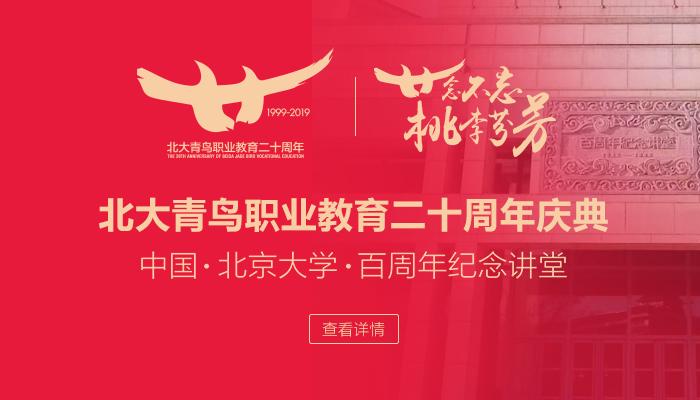 北大青鸟职业教育二十周年庆典盛大举办!