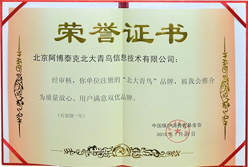 """""""质量放心用户满意双优品牌""""证书-官网.jpg"""