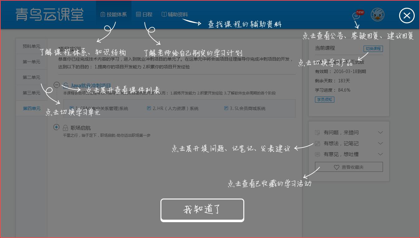 04技能体系页面-引导性提示.png