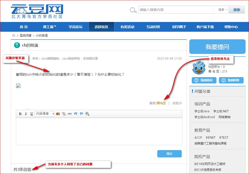 33云豆网-问题详情.png