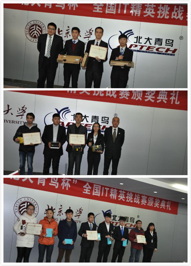 网络组123等奖.jpg
