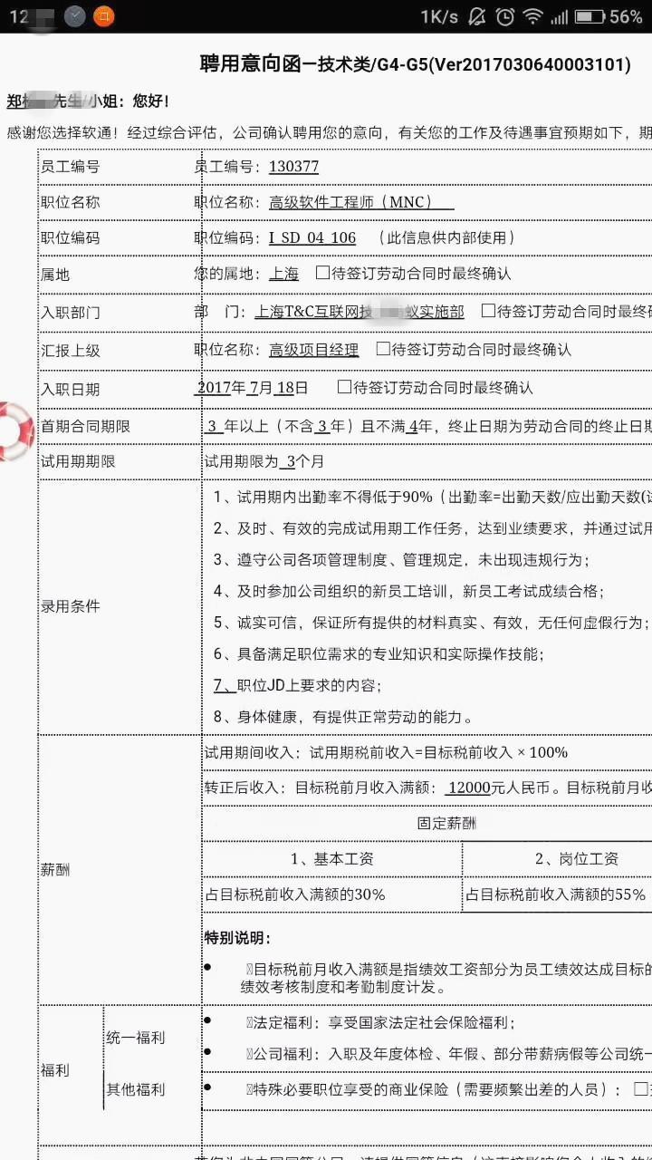 徐东就业5.jpg