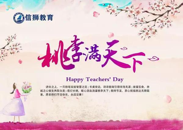 信狮教师节1.jpg