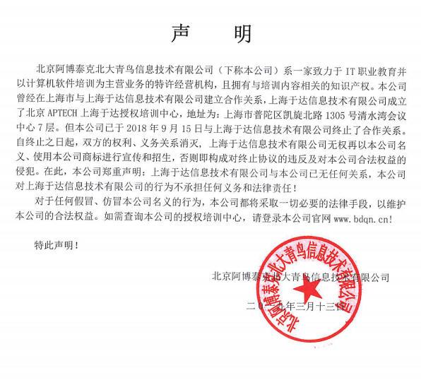 上海于達終止聲明.jpg