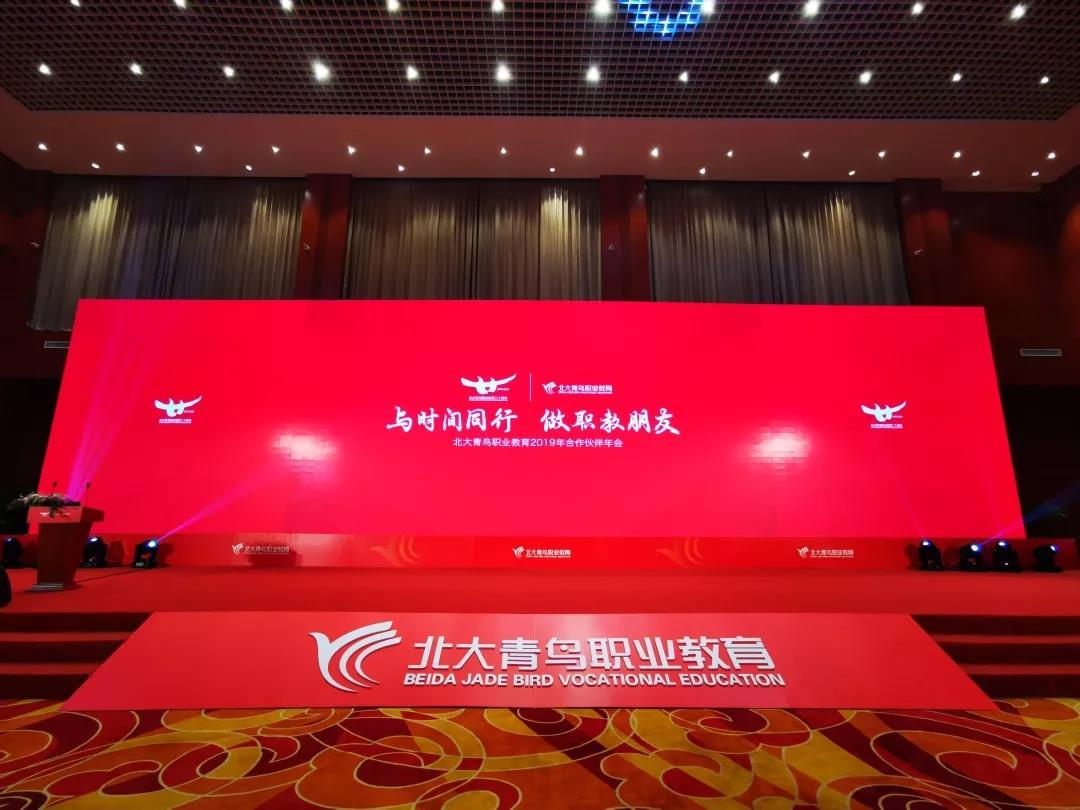 北大青鸟职业教育2019年合作伙伴年会隆重召开