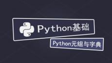 Python元组与字典