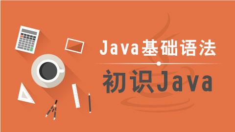 初识Java语言.jpg
