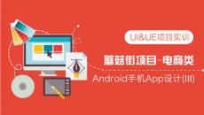 蘑菇街项目-电商类Android手机App设计(3)