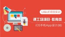 课工场项目-教育类iOS手机App设计(3)