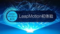 Leap Motion初体验