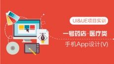 一号药店项目-医疗类手机App设计(5)