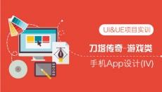 刀塔传奇项目-游戏类手机App设计(4)