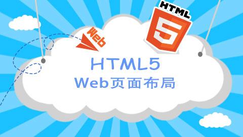 Web页面布局.jpg